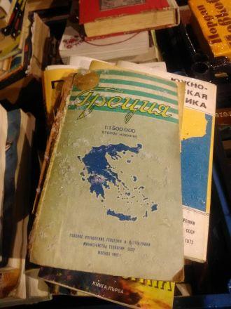 Bok om Grekland i det obemannade utomhusantikvariat som jag träffade på en kväll i Sofia, Bulgarien.