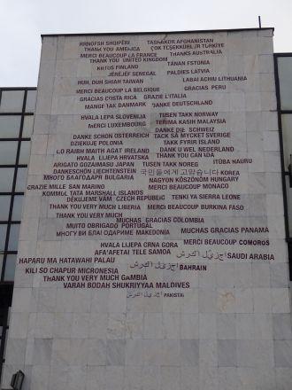 Tack till de länder som erkänt Kosovo.